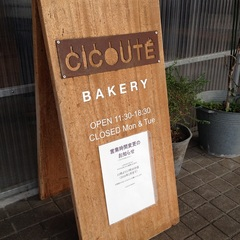 CICOUTE BAKERY 南大沢店の写真